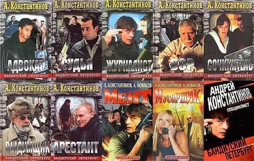 """В каком порядке читать книги Константинова из цикла """"Бандитский Петербург""""?"""