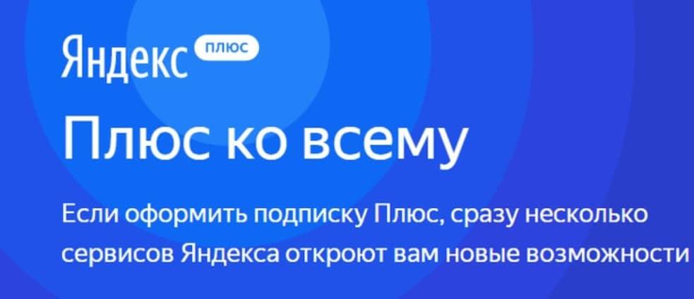 Как отключить платные услуги Яндекс.Плюс?