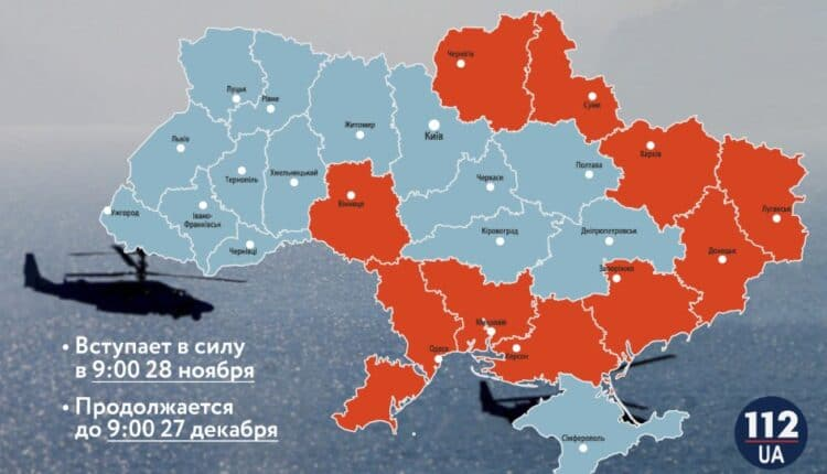 В каких областях ввели военное положение в Украине?
