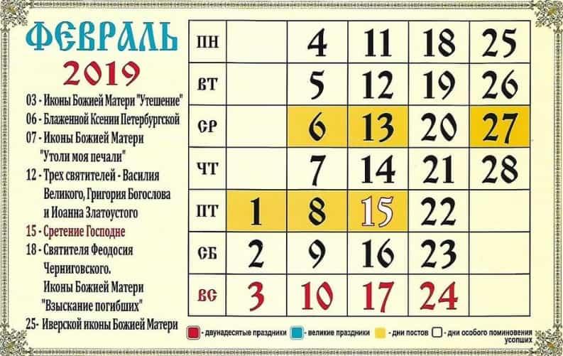 Февраль 2019. Церковный календарь православных праздников