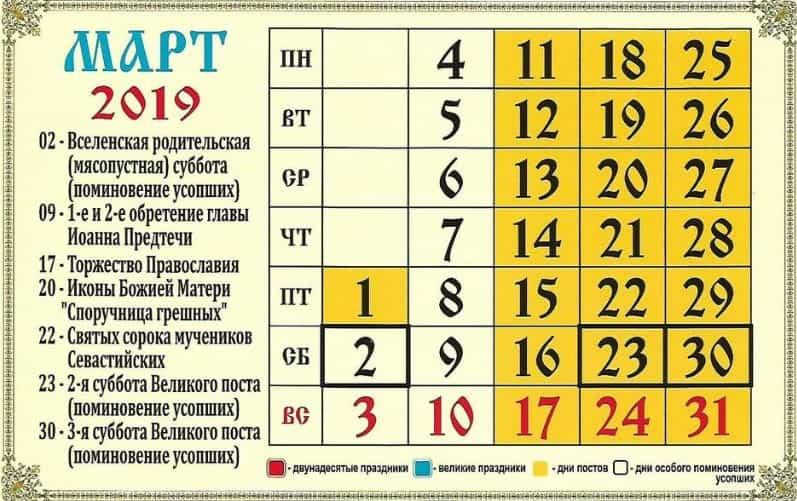 Март 2019. Церковный календарь православных праздников