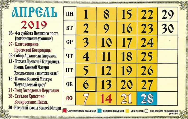Апрель 2019. Церковный календарь православных праздников