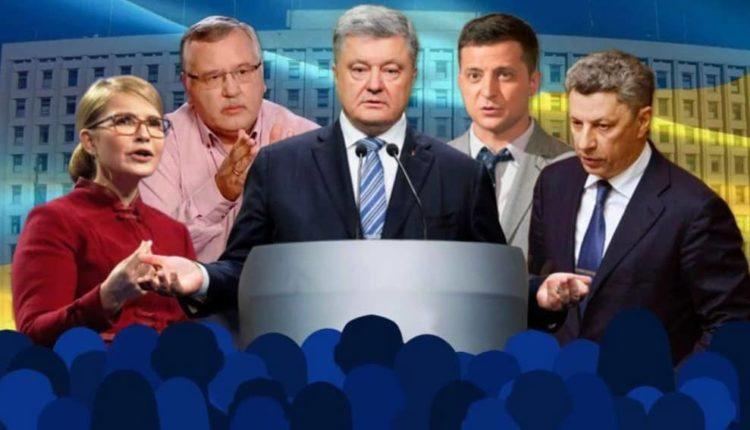 Выборы президента Украины 2019