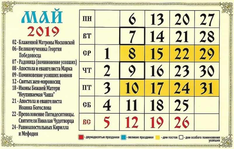 Май 2019. Церковный календарь православных праздников