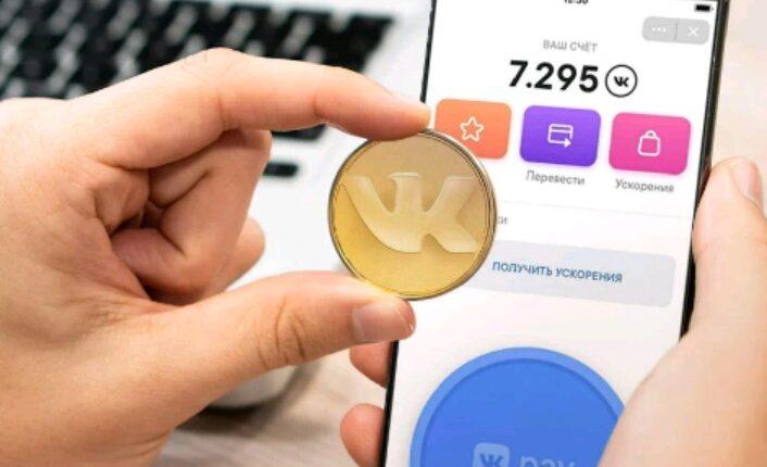 VK Coin (ВК Коин) - что это такое? Подробности
