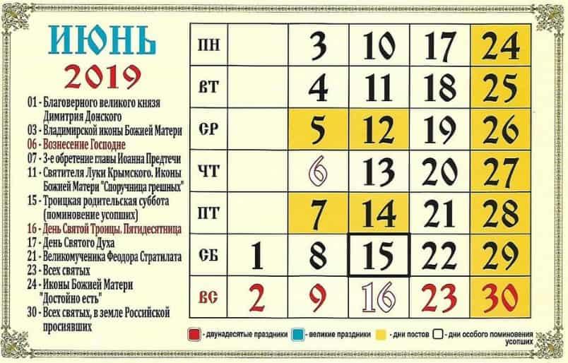 Июнь 2019. Церковный календарь православных праздников