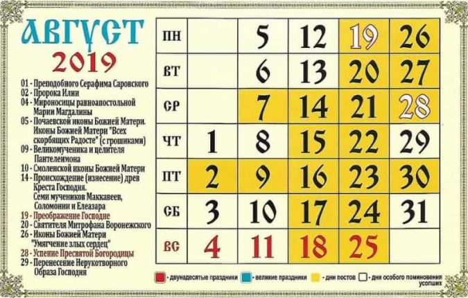 Август 2019. Церковный календарь православных праздников