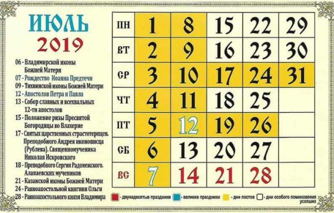 Июль 2019. Церковный календарь православных праздников