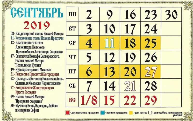 Сентябрь 2019. Церковный календарь православных праздников