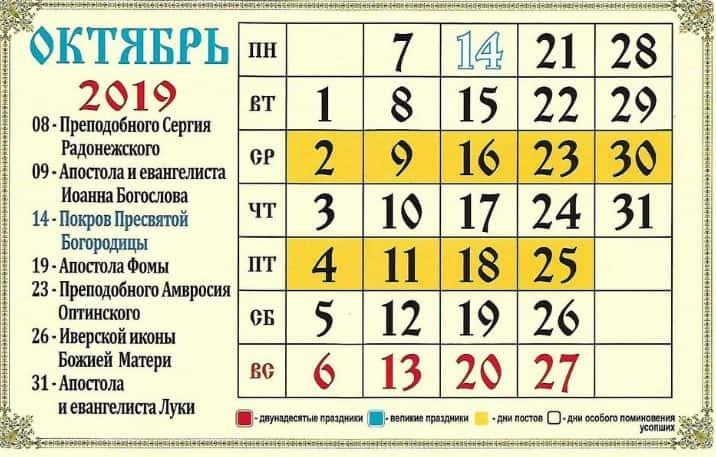 Октябрь 2019. Церковный календарь православных праздников