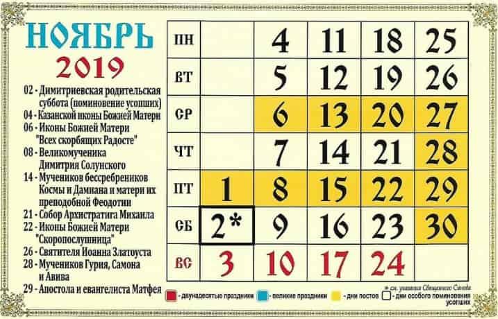 Ноябрь 2019. Церковный календарь православных праздников