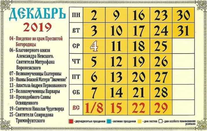 Декабрь 2019. Церковный календарь православных праздников